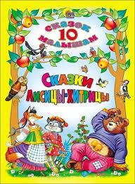 10 сказок. Сказки лисицы-хитрицы.