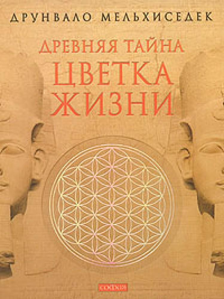 Древняя Тайна Цветка Жизни т1-2