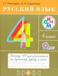 Русский язык 4 класс Рабочая тетрадь №1