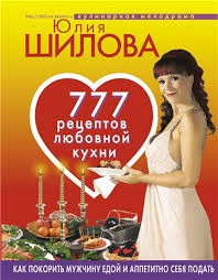 777 рецептов любовной кухни