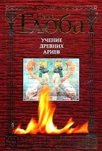 Учение древних ариев