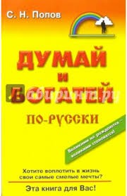 Думай и богатей по-русски - 3