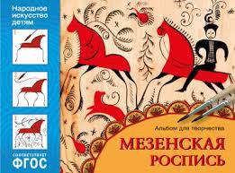Народное искусство - детям. Мезенская роспись. Альбом для творчества. Дорожин Ю.