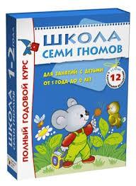 Школа Семи Гномов.1-2 года.Полный годовой