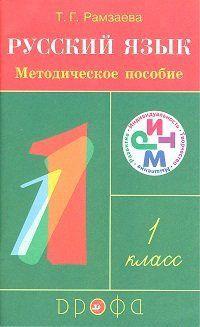 Русский язык 1 класс Методическое пособие