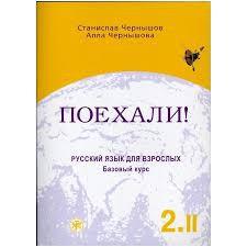 Поехали! -2. Русский язык для взрослых. Базовый курс