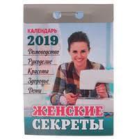 """Отрывной календарь """"Женские секреты"""" 2019 год"""
