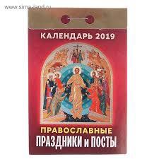 """Отрывной календарь """"Православные посты"""" 2019 год"""