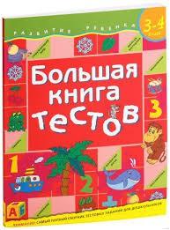 Большая книга тестов для 3-4 лет