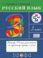 Русский язык 3 класс. Рабочая тетрадь №2