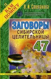 Заговоры сибирской целительницы. Вып. 47