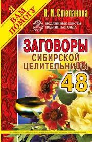 Заговоры сибирской целительницы. Вып. 48