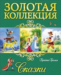 Золотая коллекция. Пушкин. Сказки