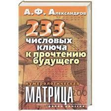 Нумерологическая матрица.