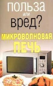 Микроволновая печь. Польза или вред?
