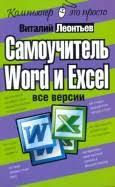 Самоучитель Word, EXCEL