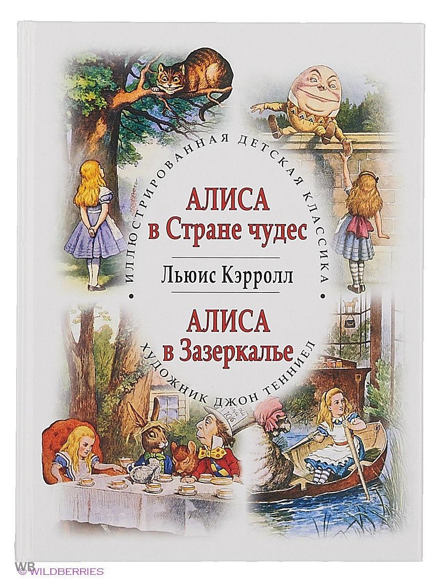 Алиса в Стране чудес.Алиса в Зазеркалье