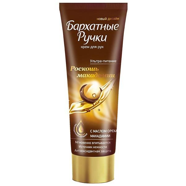 """Crema de manos """"Manos de terciopelo"""", aceite de nuez de macadamia, 80 ml"""