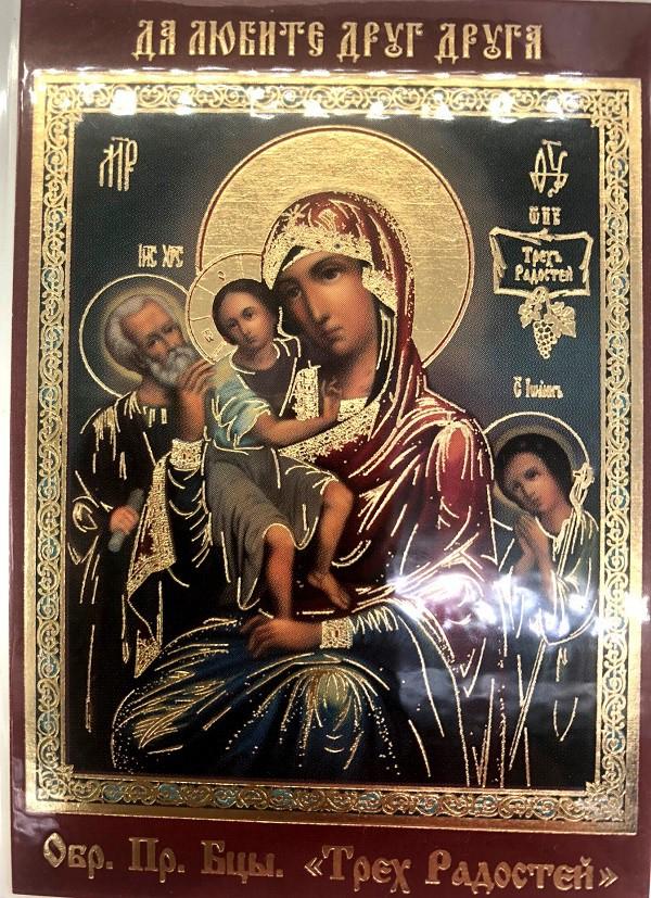 """Icono en plástico """"Madre de Dios de las Tres Alegrías"""""""
