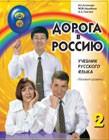 Дорога в Россию. Учебник русского языка  2(базовый уровень)+QR cod