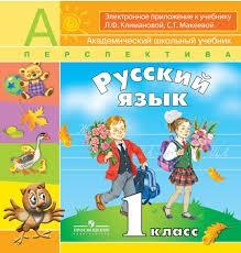 Русский язык, 1 класс