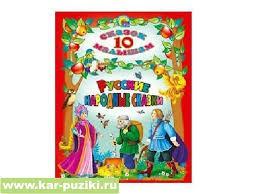 10 сказок. Русские народные сказки