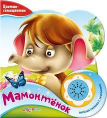 Мамонтенок
