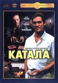Катала, ДВД