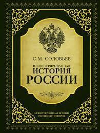 Иллюстрированная история России