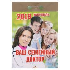 """Отрывной календарь Ваш семейный доктор"""" 2019 год"""