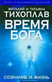 Время Бога: Сознание и жизнь