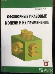 Оффшорные правовые модели и их применение