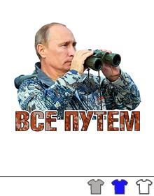 "Camiseta ""Putin"", gris"