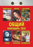 """Отрывной календарь """"Общий"""" 2020 год"""