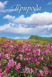 """Calendario de pared """"Naturaleza"""" 16*24 cm"""
