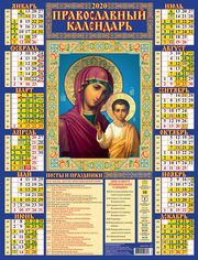 Настенный Православный календарь. Казанская 2020 г