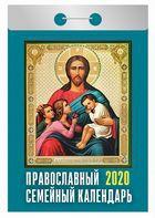 """Отрывной календарь """"Православный семейный"""" 2020 год"""
