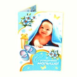 """Postal """"Con el nacimiento de un hijo"""""""