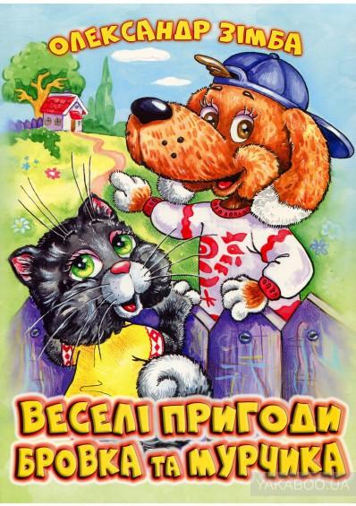 Веселі пригоди Бровка та Мурчика (укр. яз)