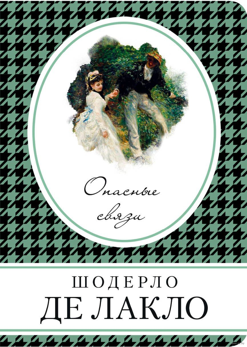 Опасные связи: романы