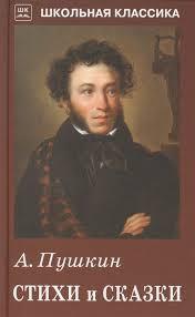 Стихи и сказки Пушкина