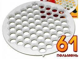 Molde de tortelinis rusos