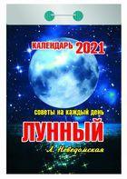 """Отрывной календарь""""Лунный"""" 2021 год"""