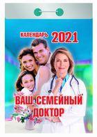 """Отрывной календарь Ваш семейный доктор"""" 2021год"""