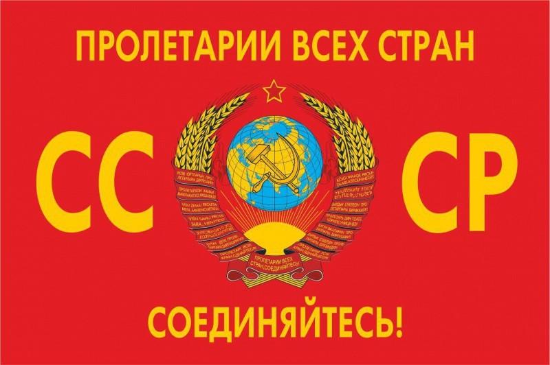 """Bandera """"CCCP"""", 90x150 cm"""