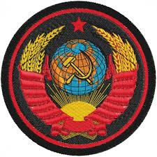 "Parche ""Escudo de  СССР"""