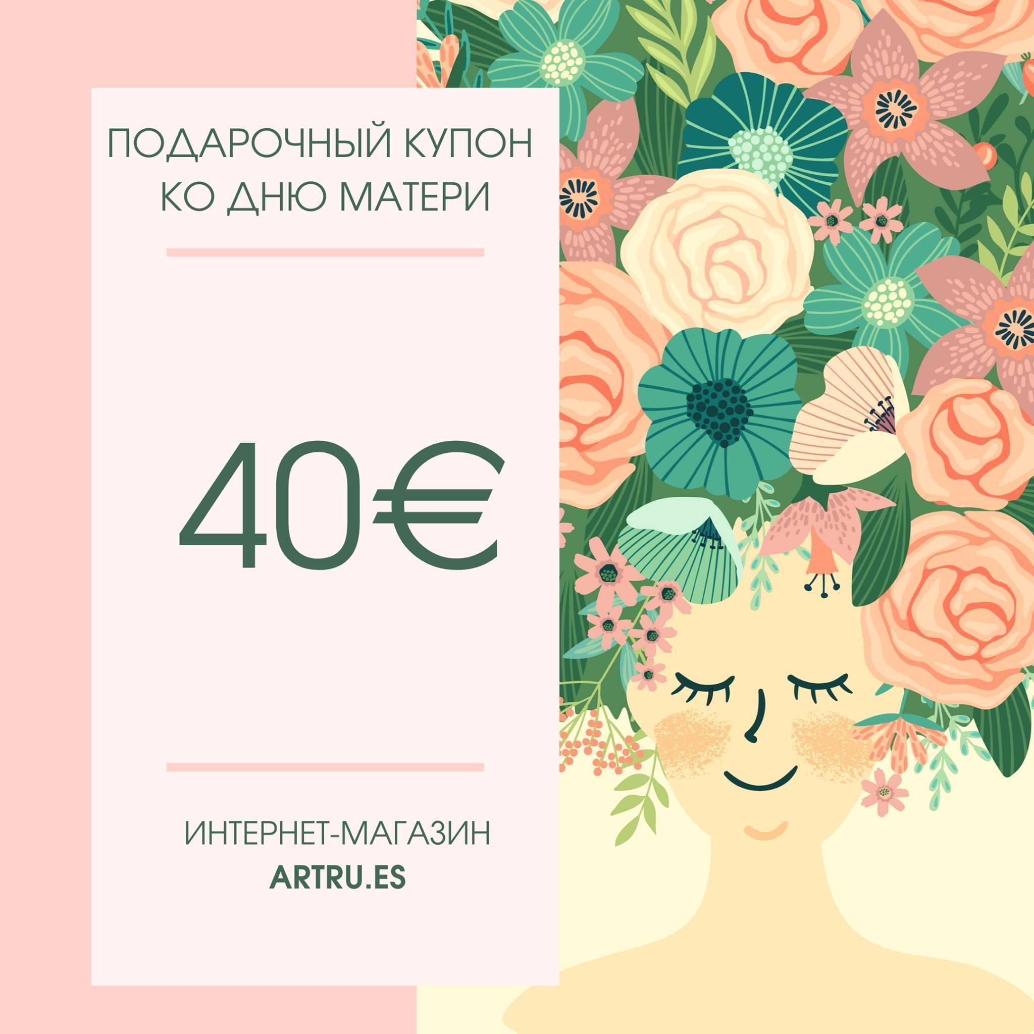 Cheque regalo para Día de la Madre