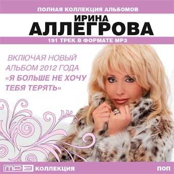 ИРИНА АЛЛЕГРОВА, MP3 полная коллекция альбомов