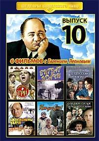 ШЕДЕВРЫ СОВЕТСКОГО КИНО c Е. Леоновым ВЫПУСК 10 , 6 В 1