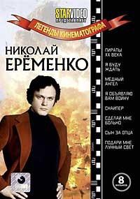 ЛЕГЕНДЫ КИНЕМАТОГРАФА НИКОЛАЙ ЕРЁМЕНКО, 8 В 1